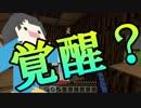 第76位:【Minecraft×人狼×自作回路#27】遂に覚醒? 最初で最後の水色回!