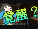 【Minecraft×人狼×自作回路#27】遂に覚醒? 最初で最後の水色回!
