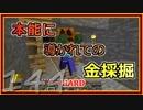 【ゆっくり実況】とりあえず石炭10万個集めるマインクラフト#144【Minecraft】