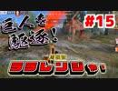 【#15 】巨人VS馬レンジャー!-託された地球の未来-【荒野行動】