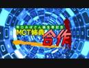 MCT姉貴合作告知