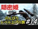 【字幕】スカイリム 隠密姫の のんびりレベル上げの旅 Part14