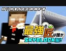 【日刊Minecraft】最強の匠は誰かスカイブロック編!絶望的センス4人衆がカオス実況!♯18【Skyblock3】