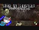 【Dead by Daylight】血の番人、降臨vsレイス#124【デンジャラス鬼ごっこ】