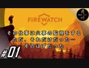 #01【ADV】月峰隆一のFirewatch