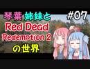 "【VOICEROID実況】琴葉姉妹と""Red Dead Redemption 2""の世界 #07【RDR2】"