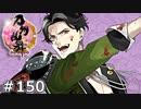 第87位:イケメン乱舞!『刀剣乱舞』実況プレイ 150
