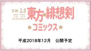 【東方ニコ童祭DE嘘予告】東方緋想剣漫画化! 【第10回東方ニコ童祭Ex】