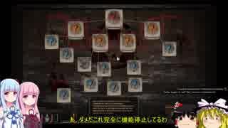 【ゆっくり+voiceroid実況】Path of Exile
