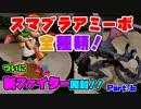 【スマブラSP】スマブラアミーボ全種類並べたら圧巻だったww part.6【Super Smash Bros. Ultimate amiibo】