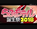 第40位:【らぶ誕2018】妄想スケッチ【MMD・UTAU・重音テト】