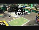 【Splatoon2】ヴァリアブルローラーでガチアサリ【字幕実況】