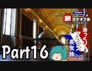 みっくりフランス美食旅ⅡPart16~フォンテーヌブロー宮殿~