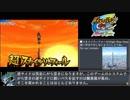 イナズマイレブンGO2 対戦動画 その16
