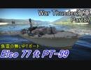 【War Thunder海軍・OBT】こっちの海戦の時間だ Part87【ゆっくり実況・アメリカ海軍】