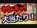 【大当たり!!!】ヤムチャスクラッチをぱんださんが奇跡レベルでやってみた!#28