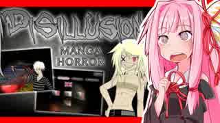 茜ちゃんが挑む漫画ホラーゲーム #1【Disillusions Manga Horror】