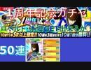 キャプテン翼#37 全世界配信1周年記念ガチャ 50連 ロベルト・本郷GET出来るか!? Captain Tsubasa: Dream Team