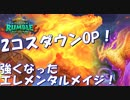 【ハースストーン】2コスダウンがエグい!強くなったエレメンタルメイジ!