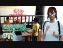 【実況】カップヌードルと奇跡の水【絶体絶命都市4】 #17