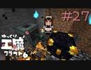 ゆっくり工魔クラフトS6 Part27【minecraft1.12.2】0194
