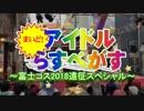 【¿QuestioN?】まいど!アイドルらすべがす~富士コス2018遠征スペシャル~【修学旅行】