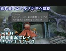 【FF9実況】生き方に迷うアラサーがFF9を初見実況プレイ【Part12-1】