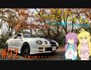 第42位:【セリカGT-FOUR】「マキさん、ドライブに行きますよ」#02【ゆかマキ車載】 thumbnail