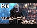 まさかの3連戦!!【FF9】#45