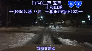 【車載動画】国道4号※荒天走行(未除雪)part2