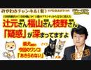 辻元清美さん福山哲郎さん枝野幸男さん。「疑惑」が深まってますよ。百田尚樹「日本国紀」が完全に消えた|増刊号|みやわきチャンネル(仮)#297