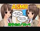 【バーチャルASMR】双子姉妹に前後左右から日本語オノマトペを浴びせられる