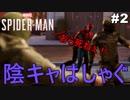 【Marvel's Spider-Man】全身タイツの変態ヒーローPart2【実況】