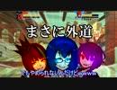 【Voiceroid実況プレイ】デッドボールから始める甲子園【LethalLeagueBlaze】Part7