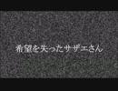 【希望を失った】サザエさん【初音ミク】
