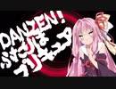 【歌うボイスロイド】 DANZEN!ふたりはプリキュア 【琴葉茜】