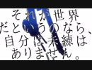 【MMDギアス】ドラマツルギー