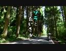 【桜乃そら車載】そらとおいさん 第三回 鹿児島ツーリング・前編【XSR700】