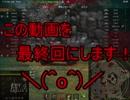 【WoT】ゆっくりテキトー戦車道 O-I編 第189回「騙されるなよ?」