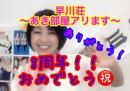 早川亜希動画#573≪早川荘8周年ありがとうコメント★≫※会員限定※