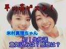 早川亜希動画#574≪早川荘ゲスト!米村真理ちゃん!≫