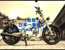 ホモと見る乃万家    日本一有名なスーパーカブ(笑)