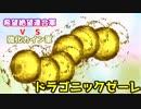 【MUGEN】希望&絶望連合軍VS強化カイン軍【PART4】