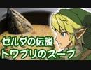 第5位:ゼルダの伝説トワプリのスープ【嫌がる娘に無理やり弁当を持たせてみた】 thumbnail