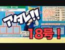 【明日最終回!】ドラゴンボール18号スクラッチをぱんださんがやってみた!#29