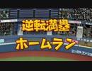 【弦巻マキ実況】パワフルな日本球界をフルボッコ part12【パワプロ2018】