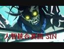 Fate Grand Order Full Story Ⅱ Episode.03『Lostbelt No.3 人智統合真国 SIN-紅の月下美人-』Part.2/2