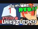 【Unity:08】UnityでUIづくり!uGUIを使ってみよう!~スクリプトの割り当て編~【Beginner】