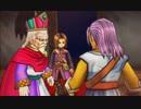 ドラゴンクエストⅪ【3DS版】王の決意