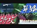 【BFV】誰でもキルマシーンと化せる衛生兵先輩.mp1【Montage】【Suomi】